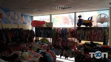Карлсон, комісійний магазин дитячих товарів - фото 1