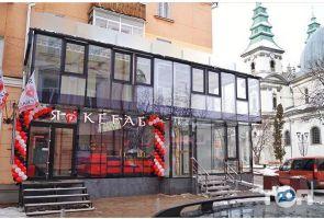 Кебаб, кафе-бар - фото 2
