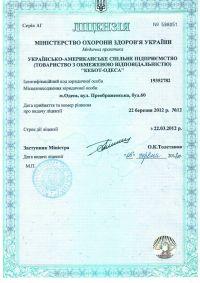 Меню Кебот-Одеса, стоматологічний центр - сторінка 1