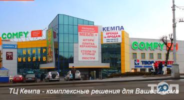 ТЦ Кемпа - фото 1