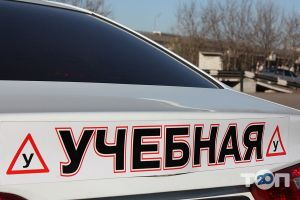 КДОНКК, автошкола - фото 2