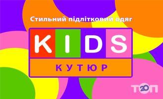 KIDS кутюр, магазин одягу - фото 1