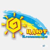 Кіровоградський обласний центр дитячої та юнацької творчості фото