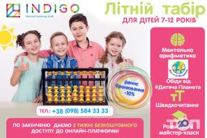 Indigo Mental Club, клуб ментальної арифметики - фото 1