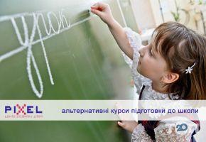Pixel, центр розвитку дітей. Ментальна арифметика INDIGO - фото 11