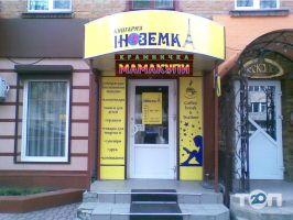 Иностранка, книжный магазин фото