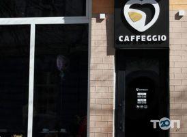 Caffeggio, кав'ярня - фото 1