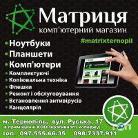 Матриця, Комп'ютерний магазин - фото 1