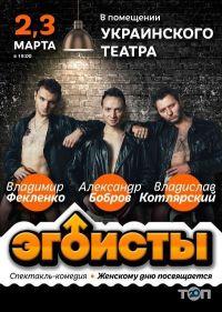 Exclusive, концертно-театральне агентство - фото 4