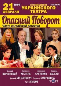 Exclusive, концертно-театральне агентство - фото 5