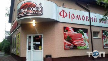 Ковбаскофф, м'ясний магазин - фото 2