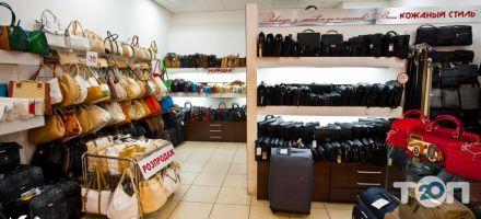 Шкіряний стиль, магазин сумок та аксесуарів - фото 1