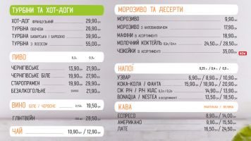 Меню Крила, українська мережа фаст-фуду - сторінка 1