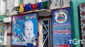 Кузя, дитячий магазин - фото 92