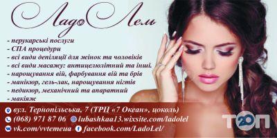 ЛадоЛель, салон краси - фото 17