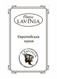 Меню Lavinia, ресторан європейської кухні - сторінка 1