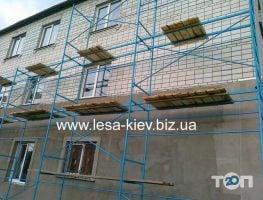 «Ліси Київ» (ФОП Дорошенко О.М.) оренда будівельного риштування - фото 6