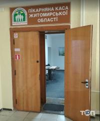 Лікарняна каса Житомирської області, благодійна організація фото