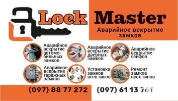 LockMaster, аварійне відкриття замків - фото 1