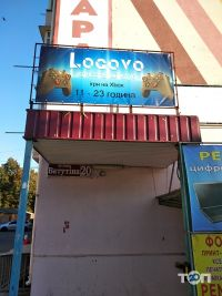 Logovo, консольний клуб - фото 1