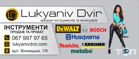 Lukyaniv Dvir, магазин инструментов и аксессуаров - фото 1
