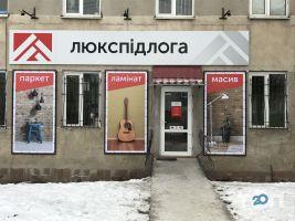 Люкспідлога, магазин підлогового покриття - фото 1