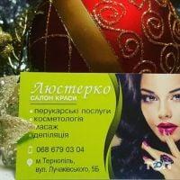 Люстерко, салон краси - фото 4