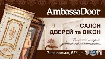 Ambassador, магазин-салон вікон та дверей - фото 4