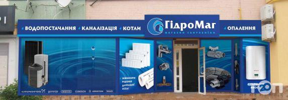 ГідроМаг, магазин сантехніки фото