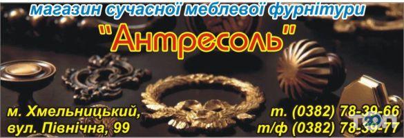 """Магазин сучасної меблевої фурнітури """"Антресоль"""" - фото 1"""