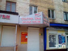 Максі, магазин косметики - фото 1