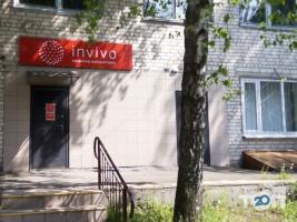 Invivo, медична лабораторія фото