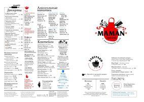 Меню Maman, мережа кафе Маман - сторінка 1