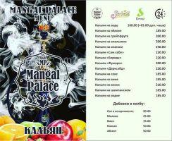 Меню Mangal Palace, ресторан-караоке - сторінка 1