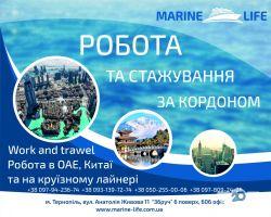 Marine-life, працевлаштування за кордоном фото