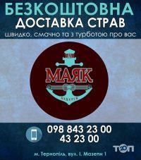 Маяк, Бар-піцерія - фото 1