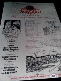 Майдан, харчівня - фото 2