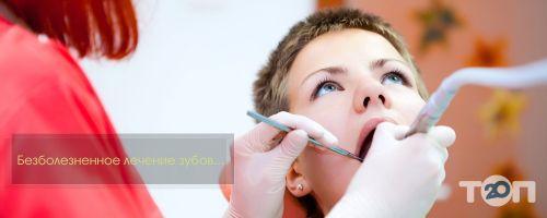 Медина, стоматологічна клініка - фото 1