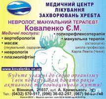 Медичний центр захворювань хребта доктора Коваленко - фото 9