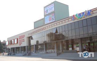Мир, торгівельно-розважальний центр - фото 1