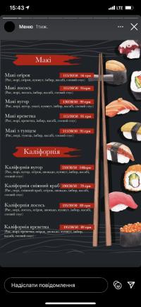 Меню Eli's Sushi, доставка суші - сторінка 1