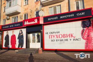 МоднаЯ, магазин верхнього одягу - фото 1