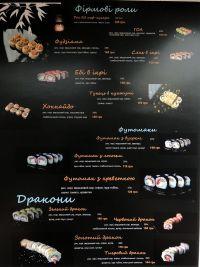 Меню Morimoto Sushi, доставка суши и роллов - страница 1