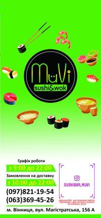 Меню Muvi, суши-бар - страница 1