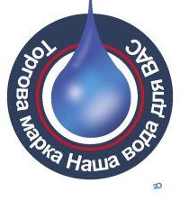 Наша вода, доставка води - фото 1