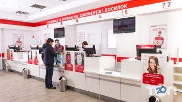 Нова пошта, всеукраїнська служба доставки - фото 1