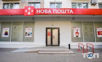 Нова пошта, всеукраїнська служба доставки - фото 2