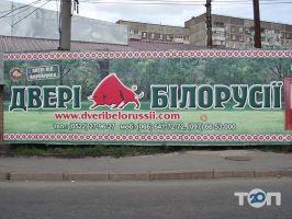 Двері Білорусії / Вікна Корса - фото 1