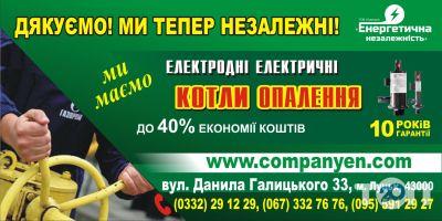 """ТОВ """"Компанія""""Енергетична Незалежність"""" - фото 1"""