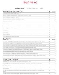 Меню Пан Отаман, готельно-ресторанний комплекс - сторінка 1